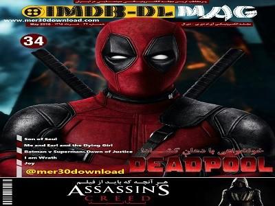 دانلود سی و چهارمین شماره مجله IMDb-DL