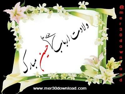 دانلود مولودی شب میلاد امام حسین علیه السلام محمود کریمی ۹۴