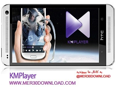 دانلود KMPlayer 2.0.0 برای آندروید