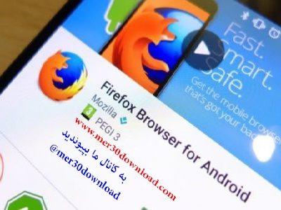 دانلود Firefox Browser 50.0.2 Final مرورگر موزیلا فایرفاکس اندروید