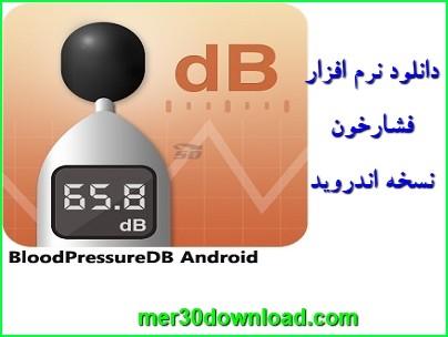 دانلود نرم افزار فشارخون اندروید Blood Pressure DB 4.25 Android