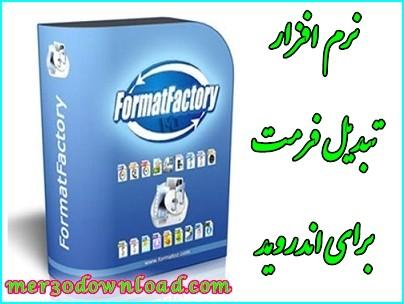 دانلود نرم افزار Format Factory 3.9 برای اندروید