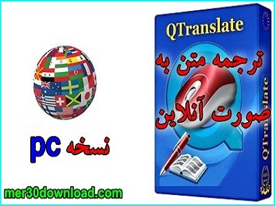 دانلود نرم افزار ترجمه متن به صورت آنلاین