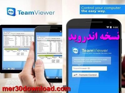 دانلود نرم افزار تیم ویور نسخه اندروید Team Viewer apk