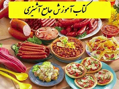 دانلود کتاب آشپزی غذاهای جدید