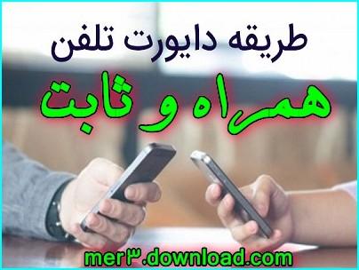 آموزش دایورت کردن گوشی همراه و تلفن ثابت