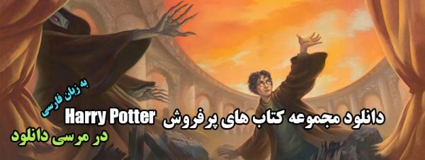 harry.potter_mer30download.com-