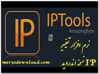دانلود نرم افزار تغییر آی پی (IP) برای اندروید