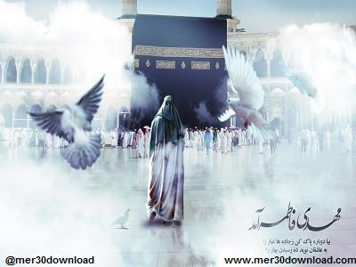دانلود 3 نماهنگ زیبای امام زمانی از حامد جلیلی