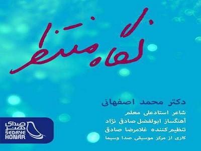 دانلود آهنگ جدید محمد اصفهانی به نام نگاه مسافر
