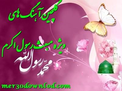دانلود مولودی به مناسبت مبعث حضرت محمد (ص)