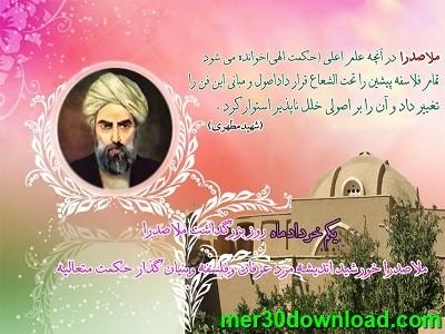 دانلود کتاب اسفار اربعه ملاصدرا شیرازی