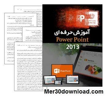 دانلود کتاب آموزش پاورپوینت PowerPoint 2013