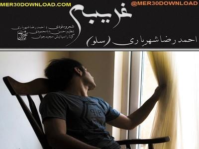 دانلود آهنگ احمد سلو به نام غریبه-جدید