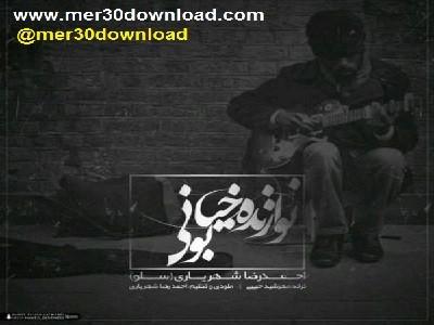 دانلود آهنگ جدید احمد سلو به نام نوازنده خیابونی