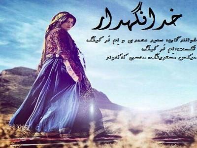 آهنگ جدید سعید محمدی و ام لر کینگ بنام خدانگهدار