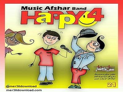 دانلود آهنگ جدید موزیک افشار به نام Happy 4