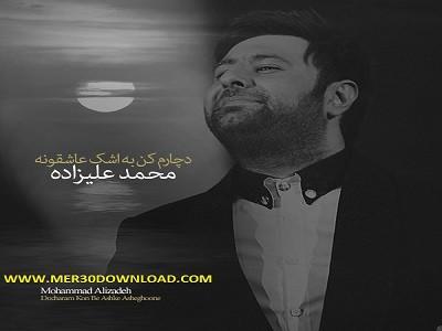 دانلود آهنگ دچارم کن به اشک عاشقونه از محمد علیزاده