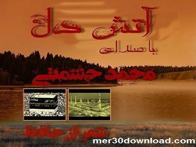 دانلود آهنگ محمد حشمتی به نام آتش دل