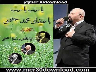 دانلود آهنگ محمد حشمتی به نام یا رب یا رب