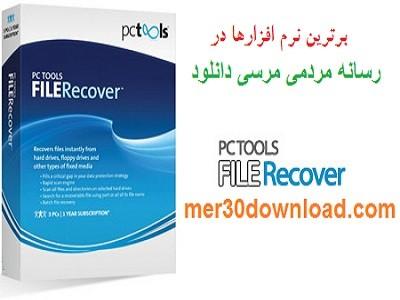 دانلود اخرین نسخه نرم افزار PC Tools File Recover v9.0.1.221