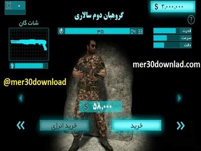 بازی کابوس دشمن با پول بینهایت برای اندروید دانلود بازی ایرانی کابوس دشمن برای اندروید - مرسی دانلود