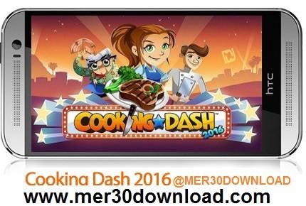 دانلود بازی COOKING DASH 2016 1.17.3