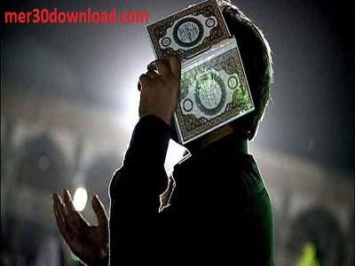 دانلود دعای قرآن به سر + متن و صوت