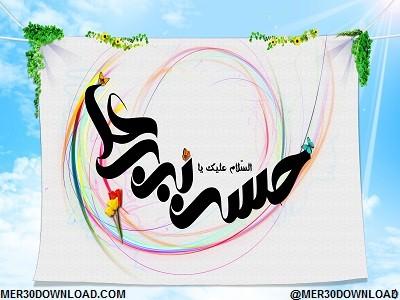دانلود مولودی جدید ویژه میلاد امام حسن علیه السلام - برترین مداحان کشوری