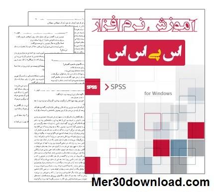 دانلود کتاب آموزش فارسی نرم افزار SPSS