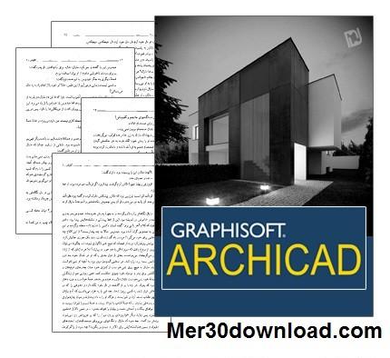 دانلود کتاب فارسی آموزش نرم افزار Archicad
