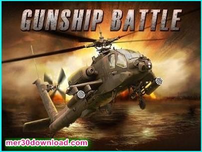 دانلود بازی هلیکوپتر برای اندروید GUNSHIP BATTLE 2.3