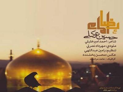 دانلود آهنگ امام رضا با صدای حسین توکلی