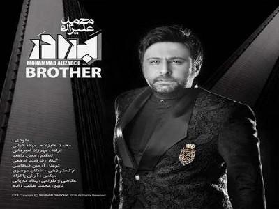 دانلود آهنگ جدید محمد علیزاد به نام برادر