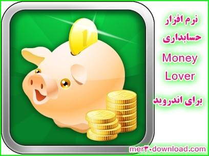 دانلود نرم افزار حسابداری برای اندروید Money Lover 3.2