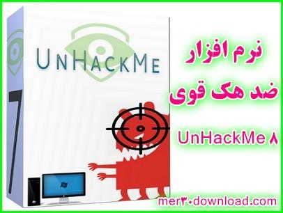 دانلود نرم افزار ضد هک برای کامپیوتر UnHackMe 8