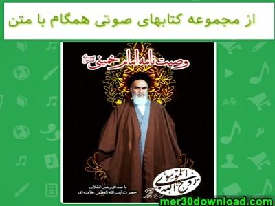 دانلود وصیت نامه امام خمینی نسخه اندروید