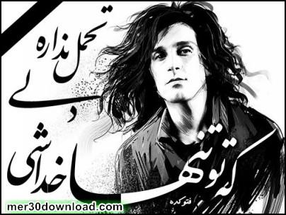 دانلود 10 آهنگ برتر و منتخب مرتضی پاشایی