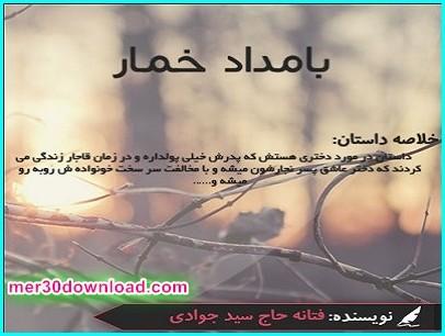 دانلود رمان بامداد خمار اثر فتانه حاج سید جوادی