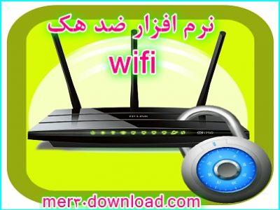 دانلود نرم افزار ضد هک وای فای WiFi – نرم افزار جلوگیری از سرقت وای فای