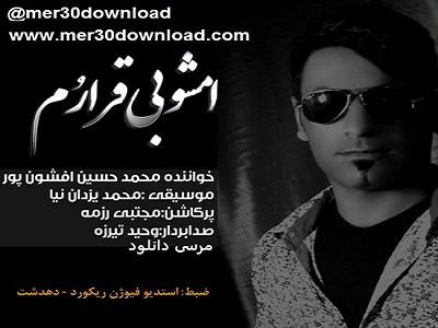 دانلود آهنگ امشو بی قراروم از محمد حسین افشون پور