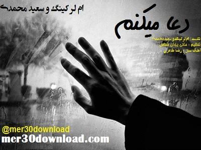 دانلود آهنگ دعا میکنم از سعید محمدی و ام لر کینگ