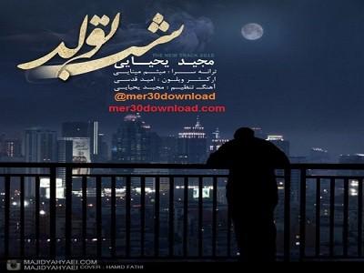دانلود آهنگ شب تولد با صدای مجید یحیایی