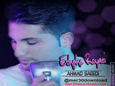 دانلود آهنگ عشق رویایی با صدای احمد سعیدی