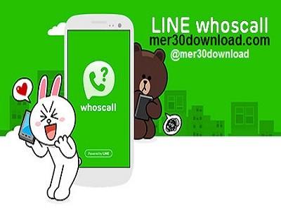 دانلود برنامه Whoscall Caller ID Block 4.5.0.1