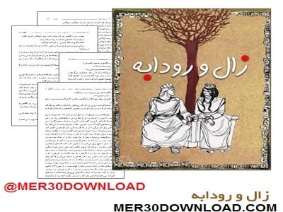 دانلود کتاب صوتی زال و رودابه از شاهنامه فردوسی