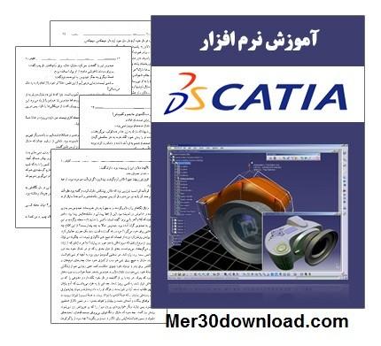 دانلود کتاب آموزش فارسی نرم افزار Catia
