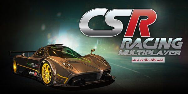 دانلود بازی ماشین سواری رقابتی CSR Racing 2 1.4.7