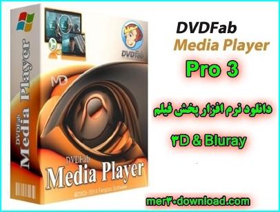 دانلود نرم افزار پخش فیلم 3D و DVDFab Media Player Pro 3 + Bluray
