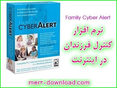 دانلود نرم افزار کنترل فرزندان در اینترنت